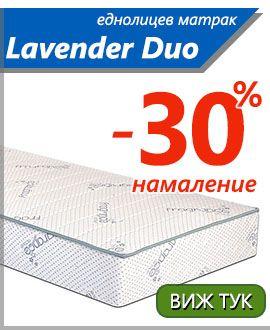 Еднолицев матрак Lavender Duo