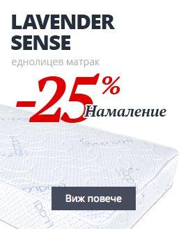 Матрак Lavender Sense
