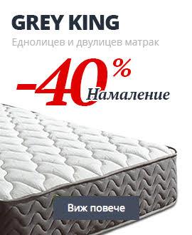 Еднолицев и двулицев матрак Grey King