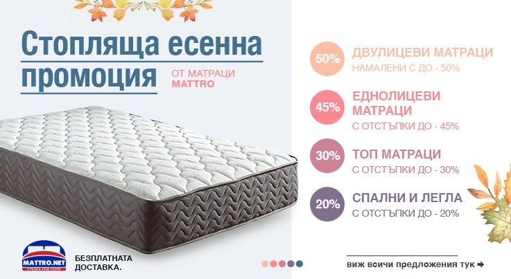 Матраци Mattro - промоция Ноември