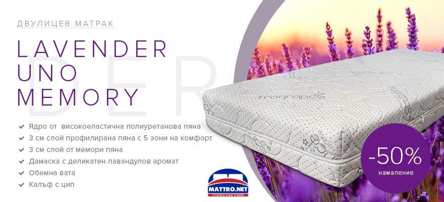 matrak-lavender-duo-memory-50-mattro