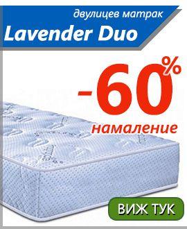 Матрак Lavender Duo