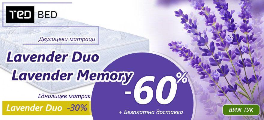 matraci-lavender-promocia-mattro--net
