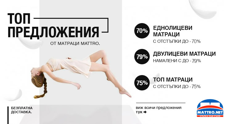 matraci-mattro-promocia-qnuari-mattro-net