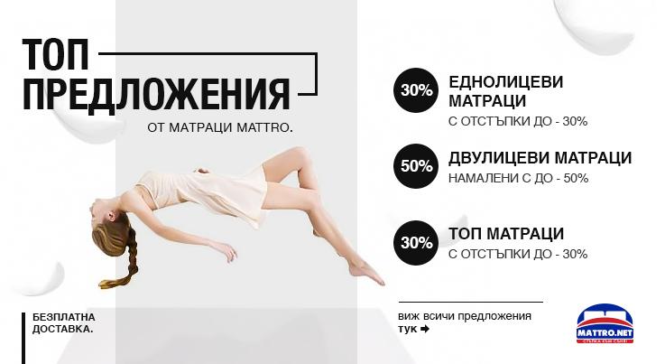 Матраци Mattro - промоция Септември