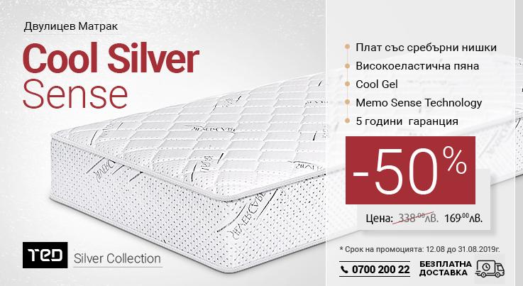 Матрак Cool Silver Sense