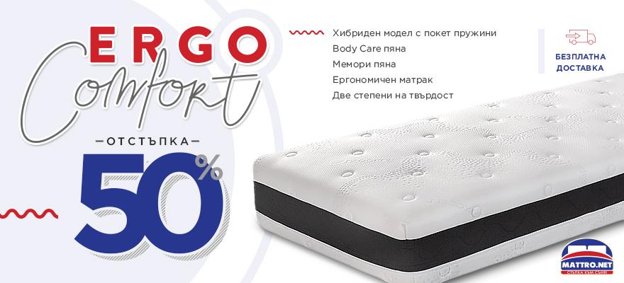 matrak-ergo-comfort-mattro-net