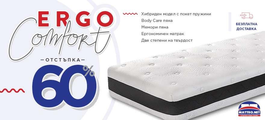 matrak-ergo-comfort-promocia-mattro-net
