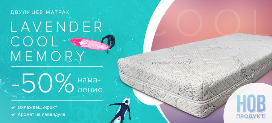 matrak-lavender-cool-memory-baner-mattro
