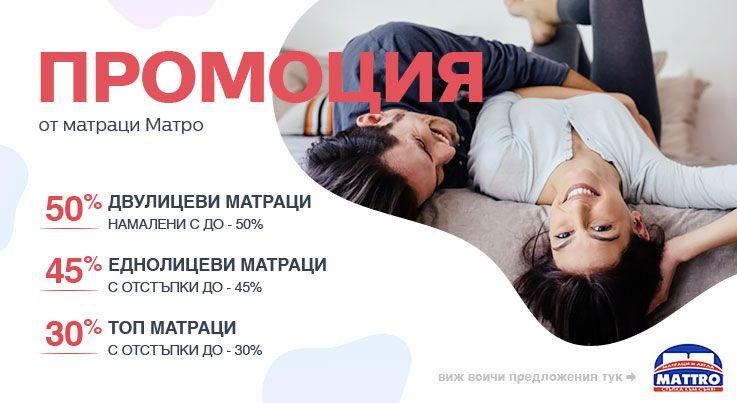 Матраци Mattro - промоция декември
