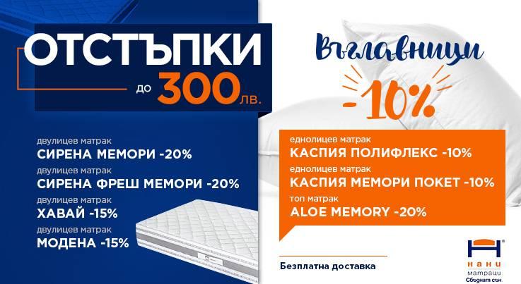 Промоция на Матраци НАНИ - месец Март