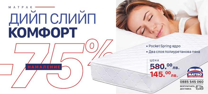 matrac-deep-sleep-comfort-promo