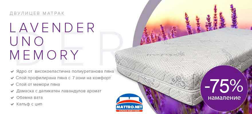 matrak-lavender-uno-memory-promocia-mattro-75-net
