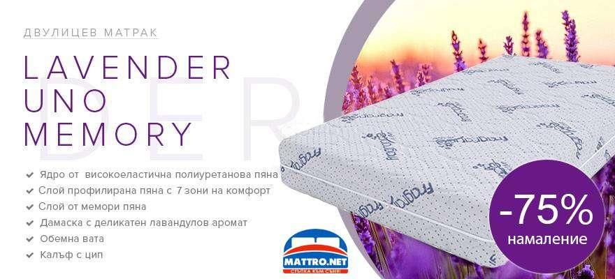 matrak-lavender-uno-memory-promocia-new