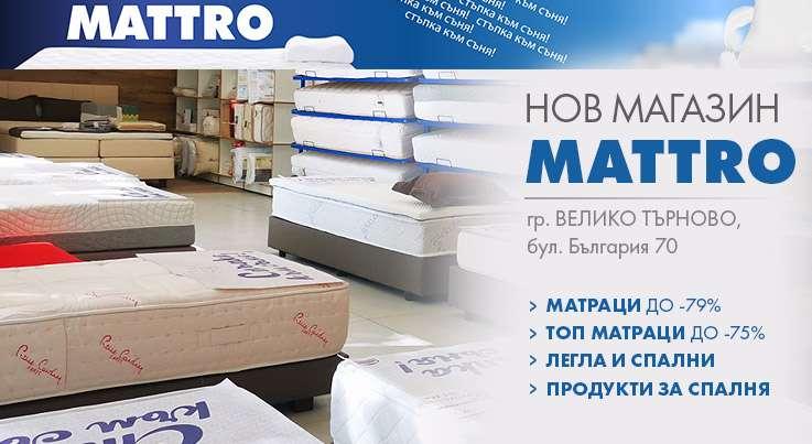 mattro-veliko-tarnovo