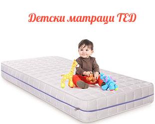 детски матраци тед Колекция детски матраци ТЕД детски матраци тед