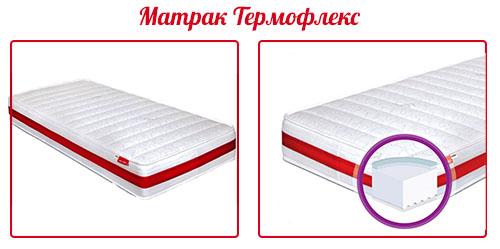 матрак термофлекс Страхотна колекция матрак, топ матрак и възглавница Термофлекс матрак термофлекс
