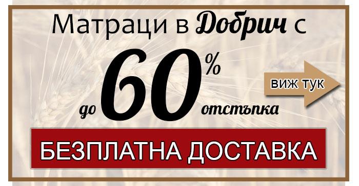 матраци добрич Матраци в Добрич с  60% намалени цени и Безплатна доставка матраци добрич