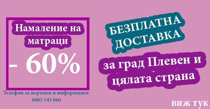 матраци плевен Матраци в Плевен с  60% намалени цени и Безплатна доставка матраци плевен