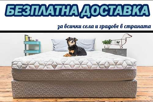 евтини матраци стара загора Матраци в Стара Загора с  60% намалени цени и Безплатна доставка евтини матраци стара загора