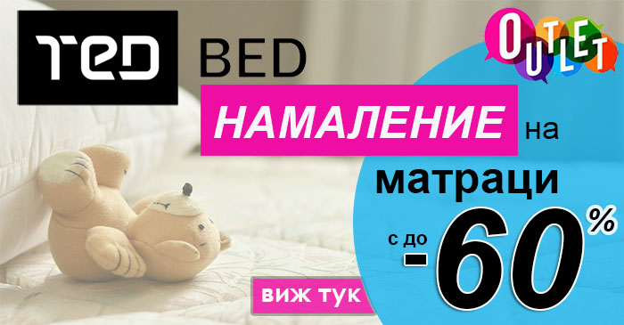 матраци ted outlet OUTLET Матраци ТЕД   60% по ниски ЦЕНИ с Безплатна доставка матраци ted outlet