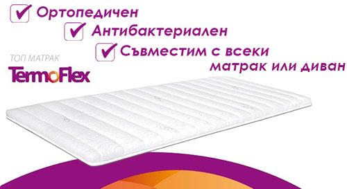 матрак термофлекс Промоция на колекция Термофлекс на матраци ТЕД матрак термофлекс