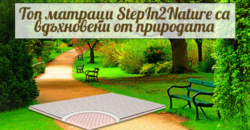 Топ матраци StepIn2Nature - снимка