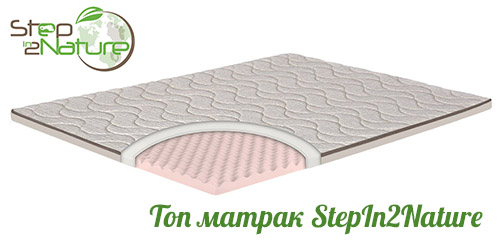 Топ матрак StepIn2Nature - снимка