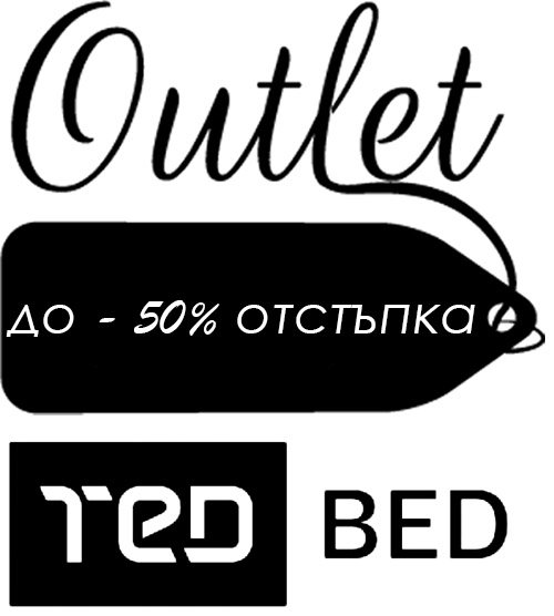 Матраци ТЕД - OUTLET